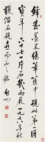 行书 (calligraphy) by qi gong