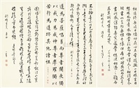 书法 (calligraphy) (4 works, various sizes) by xiao yiwei
