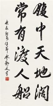 行书 (calligraphy) by liao jingwen