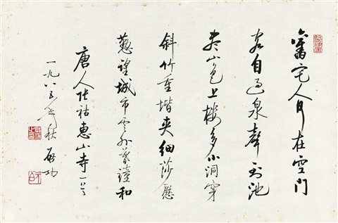 行书张祜诗 calligraphy in running script by qi gong