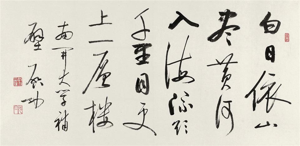 行书唐诗 calligraphy by qi gong