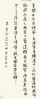 行书七言诗 (calligraphy) by liang shiqiu