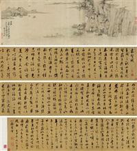 赤壁赋书画合卷 by wen peng and wen jia