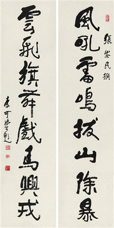 行书八言联 eight character in running script couplet by li keran