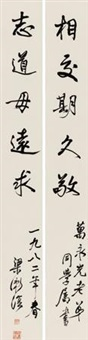 行书五言联 (five-character in running script) (couplet) by liang shuming
