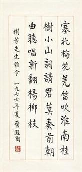 楷书七言诗 by ye shengtao