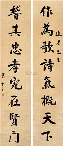 行书八言联 calligraphy in running scriptcouplet by zhang jian