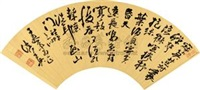 行草书五律诗 (calligraphy in cursive script) by fa ruozhen
