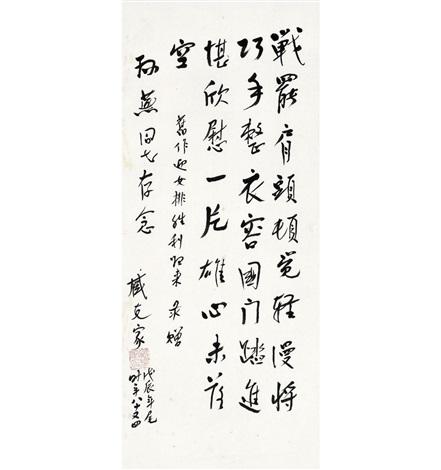 行书 七言诗 (seven-character poem in running script) by zang kejia