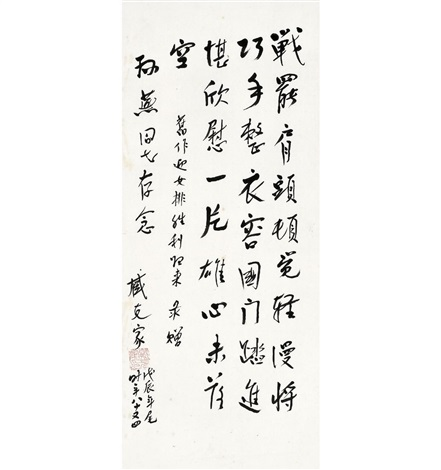 行书 七言诗 seven character poem in running script by zang kejia