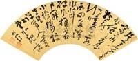 行草书五律诗 (calligraphy in cursive script) by jiang mingfeng