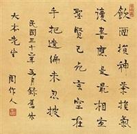 行书自作诗 by zhou zuoren