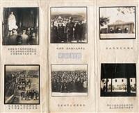 还都纪念摄影一组(12张) (12 works) by world news agency