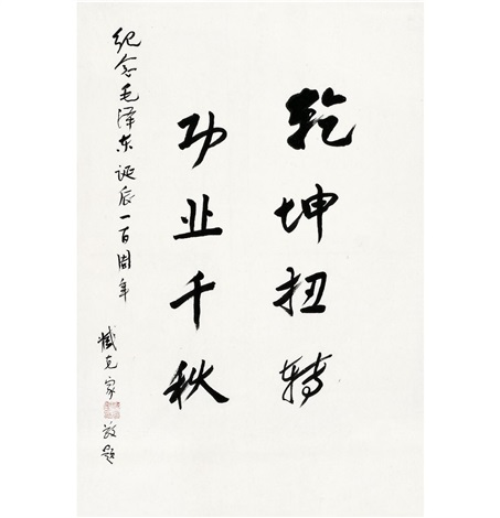 行书 题辞 inscription in running script by zang kejia