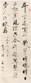 行书七言诗轴 by qi gong