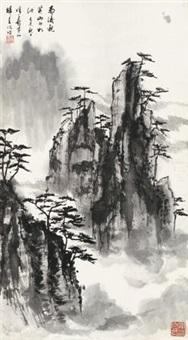 黄山松云 by xu zihe