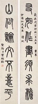 篆书七言联 (seven-character in seal script) (couplet) by ye shengtao