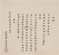 calligraphy by jiang mei