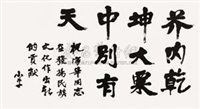 邓小平题词 by deng xiaoping