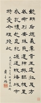 隶书 (calligraphy) by jiang menglin