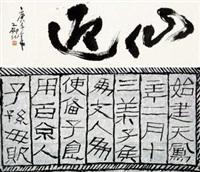 """""""迎仙""""匾额 附临汉 by luo gongliu"""