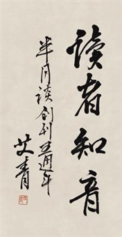 书法·读者知音 (calligraphy) by ai qing