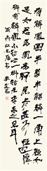 行书 (calligraphy) by xu shengweng