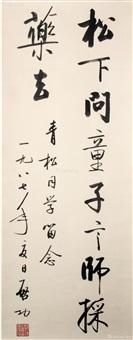 书法条幅 by qi gong