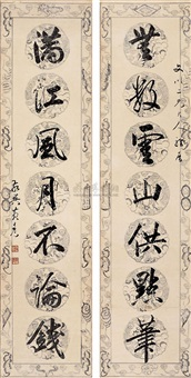 calligraphy by huang ziyuan