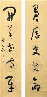 书法对联 (couplet) by yu youren