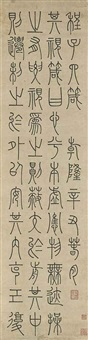 calligraphy in seal script (set of 4) by deng shiru