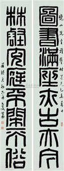 篆书八言 对联 (calligraphy in clerical script) (couplet) by da shou