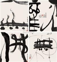现代书法 (四件) (4 works) by le quan