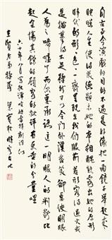 行书 (calligraphy) by liang shiqiu