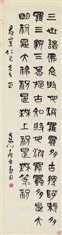 篆书 (calligraphy) by xia shoutian