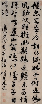 calligraphy by huwo laoren
