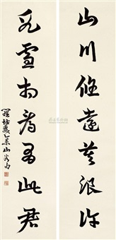 章草七言联 (calligraphy in cursive script)(couplet) by luo yuan