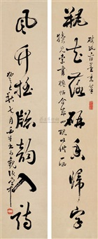 cursive script (couplet) by bai niu