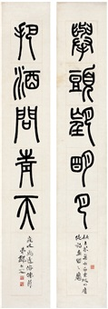 篆书 五言联 (five-character in seal script) (couplet) by deng erya