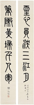 篆书 七言联 (seven-character in seal script) (couplet) by deng erya