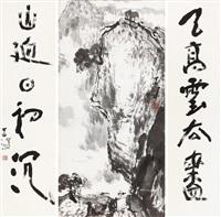山水与对联 镜心 水墨纸本 (zhongtang + couplet) by yang shanshen