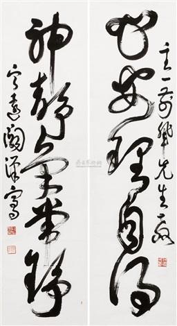 心安神静草书五言联 cursive script couplet by que hanqian