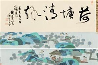 荷塘清趣 by ma xiaojuan