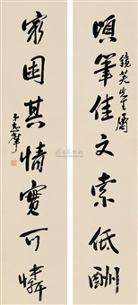 running script (couplet) by xu zhimo
