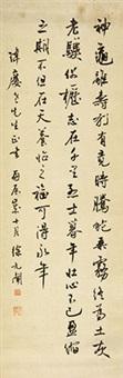 行书《龟虽寿》 立轴 纸本 by xu wuwen