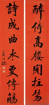 楷书七言联 对联 (calligraphy) (couplet) by xia tonghe