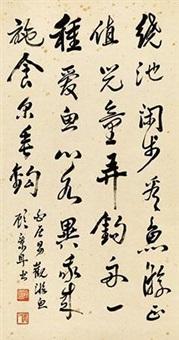 行书白居易诗 by gu jingzhou