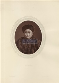 郭嵩焘肖像 (guo songtao portrait) by lock & whitfield