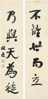 行书五言联 (calligraphy in running script) (couplet) by lin sen