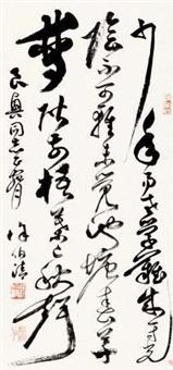 草书 by xu boqing